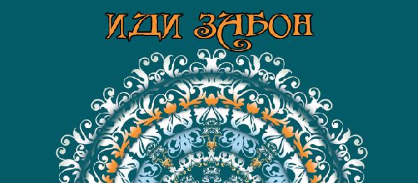 Забон – ҳастии миллат